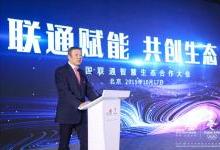 王晓初:联通今年5G基站建设任务完成过半