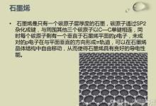 一文读懂石墨烯电池