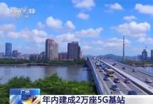 广州计划年内 重点区域5G信号全覆盖