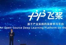 AI成烏鎮峰會中心話題,百度飛槳領銜深度學習斬獲大獎