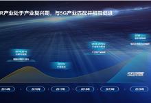 VR/AR与5G高度匹配相互促进