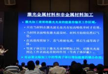 王浟:在智能制造中,激光技术大有可为