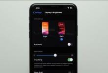 苹果iOS 13的黑暗模式真能省电吗?
