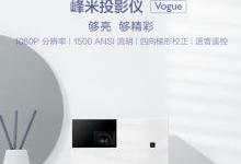 峰米投影仪Vogue来袭 外观让人心动