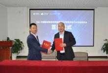 中移物联网与中消云签署合作协议,携手成立OCP智慧消防行业标准委员会