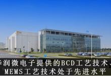 科创红筹华润微电子,持续发力高端传感器市场