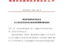 三亚:暂缓农村家庭光伏项目
