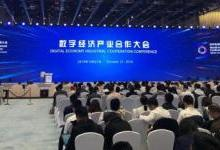 軟通智慧亮相世界互聯網大會,構筑城市數字經濟新范式