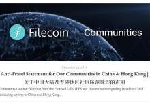 主網上線在即,分布式存儲IPFS不僅是礦機與Filecoin!