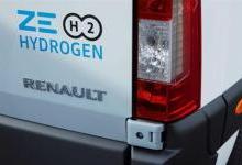 续航暴增近3倍!雷诺推出氢燃料增程电动车