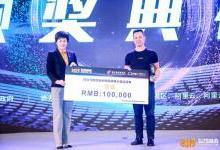 """""""2019智慧城市創新創業大賽""""在南京收官"""