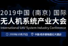 南京无人机系统产业大会明日开幕!