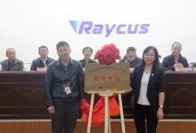 锐科激光研发中心和制造中心正式揭牌