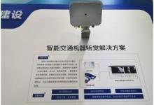 微納感知機器聽覺創新應用亮相第十七屆安博會