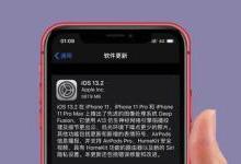 iOS 13.2正式版终于来了,一文看懂是否值得升级!