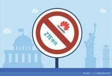 美国将出台强制移除华为中兴设备法令