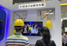 百度AI安全方案亮相深圳安博會 助力產業互聯網智能革新