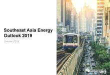 东南亚能源展望2019