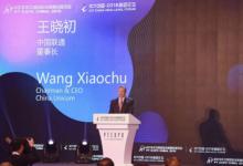 十大看点解读2019年中国国际信息通信展