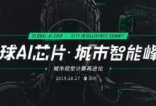 """""""算法+算力""""下半场将至——「全球AI芯片·城市智能峰会」回顾"""