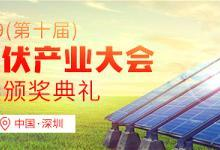 南昌大學光伏研究院院長周浪教授將出席OFweek2019(第十屆)太陽能光伏產業大會