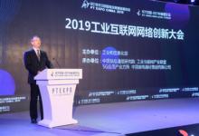 工信部總經濟師王新哲:我國工業互聯網網絡建設已進入加速啟動階段