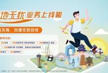 中國聯通跨域服務新升級 5G時代異地生活更便捷