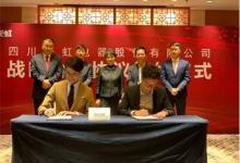 长虹与LG、东芝等8家供应商签署合作协议