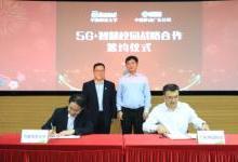"""华南师范大学共建""""5G+智慧校园"""""""