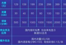北京三家运营商5G套餐对比