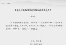 产业结构调整目录发布