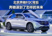 北京奔驰EQC背后