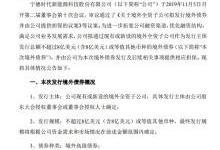更多储能资讯!宁德时代4人上榜2019福布斯中国400富豪榜