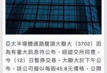 大联大收购文晔三成股权,其实早有征兆