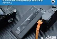 华为Mate30 RS保时捷设计图赏:极致科技感