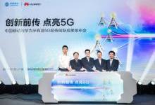 中国移动发布业界首个半有源MWDM