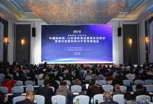 山东省科技成果转化对接会暨海洋信息科技与产业发展论坛在青岛举行