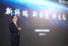 """2020年中国移动将升级渠道做大5G""""移动朋友圈"""""""
