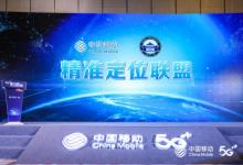 觉非科技加入中国移动5G精准定位联盟