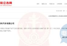 """杭州青年汽车破产,曾宣称""""水氢车""""加水就能跑"""
