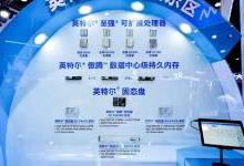 英特尔助力中国移动5G+未来无限可能