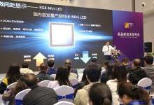 华引芯推出全球可量产的最小尺寸Mini LED