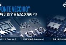 英特爾全新Xe架構GPU,專為HPC和AI而優化