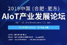 定了,2019中国(合肥·肥东)AIoT产业发展论坛将于12月13日隆重召开