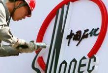 中石化再添兩座油氫合建站 央企頻出手氫能市場