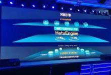 华为推出像使用数据库一样使用数据的虚拟化引擎HetuEngine