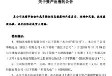 华灿光电拟19.6亿元出售和谐光电