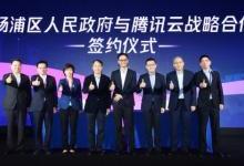 腾讯云与上海杨浦区签署战略合作协议,携手打造智慧城市标杆