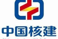 中国核建:10月新签合同金额842.08亿元