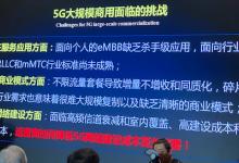 5G大规模商用面临挑战